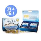 【買四送1】鯖沙魚油100粒/盒【台糖製造-守護自己的健康】