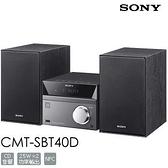 【結帳現折+分期0利率】SONY 索尼 CMT-SBT40D 藍芽無線CD床頭音響 藍芽喇叭 藍芽 音響 台灣公司貨