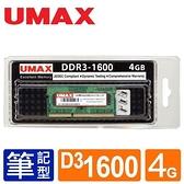 UMAX NB-DDRIII 1600 4GB(512*8) /1.35V 筆記型RAM