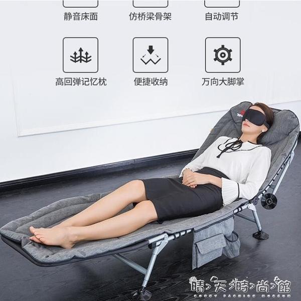 我飛摺疊床單人午睡床躺椅成人辦公室簡易行軍家用便攜多功能午睡