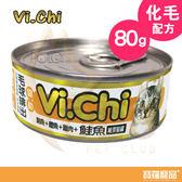 Vichi維齊 化毛貓罐鮪+鰹+雞+鮭魚 80g【寶羅寵品】