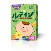 孕哺兒 小晶亮視敏口嚼錠(藍莓口味) /兒童專用葉黃素咀嚼錠