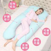 可寶 孕婦枕頭護腰側睡枕 多功能u型枕孕婦睡枕側臥睡覺抱枕igo 美芭