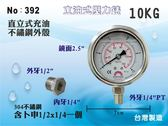 """【龍門淨水】立油式壓力錶 10KG 150PSI 鏡面2.5"""" 外牙1/4""""PT 台灣製造 含卜申內2分外4分(392)"""