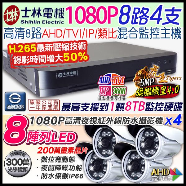 監視器 士林電機 1080P 8路4聲主機DVR +4支1080P 8陣列槍型攝影機 AHD/TVI/類比/IPCAM 台灣安防