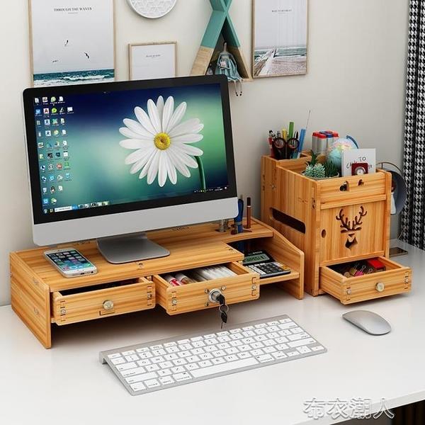 辦公用品墊電腦顯示器增高架桌面收納盒神器屏幕置物架簡約YJT 【快速出貨】