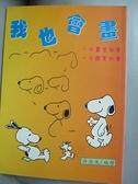 【書寶二手書T9/少年童書_GJW】我也會畫-小畫家秘笈_許忠英