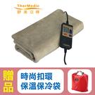 【舒美立得】動力式熱敷墊 DR3663,贈品:時尚扣環保溫保冷袋x1