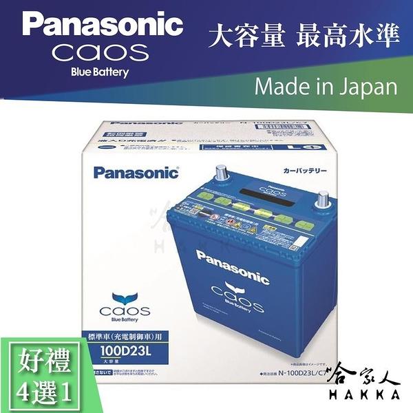 Panasonic 藍電池 100D23L TEANA ROGUE 新包裝 日本原裝 國際牌 55D23L 電瓶 哈家人