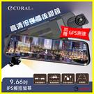 【贈32G記憶卡+GPS測速】CORAL AE1/EM1 全屏觸控/1080P前後160廣角雙錄影行車紀錄器/倒車顯影