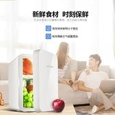 6L迷你小冰箱小型家用宿舍車家兩用學生車載製冷藏單人用 220vYYJ