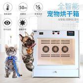 寵物吹水機 寵物烘干箱智慧溫控狗狗吹水機靜音貓咪洗澡吹風機殺菌全自動 第六空間 igo