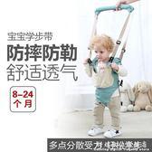 學步帶嬰幼兒學走路防摔安全兒童寶寶防勒四季通用學行帶透氣 科炫數位