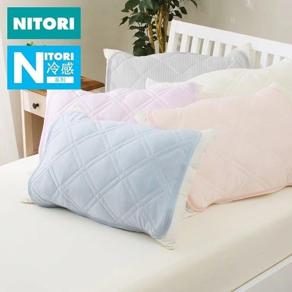 日本NITORI尼達利 冷感枕墊 冷感針織冰絲面料夏季雙面枕巾枕頭套 衣櫥の秘密