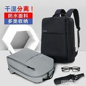 電腦包後背 雙肩包男士商務公文充電背包14寸13電腦包簡約多功能書包男【全館九折】