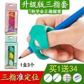 矯正器 握筆器矯正器幼兒童小學生拿抓筆糾正寫字姿勢握筆套鉛筆用寶寶園
