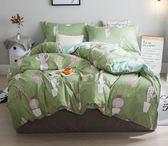 小清新四件套1.8m床上用品被套床單1.5m學生宿舍三件套1.2米春夏第七公社