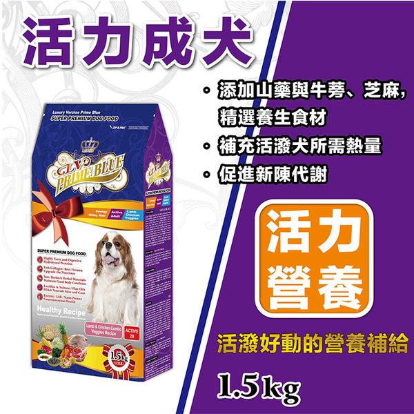 【LV藍帶精選 - 第2包8折】能量幼犬1.5KG 狗飼料