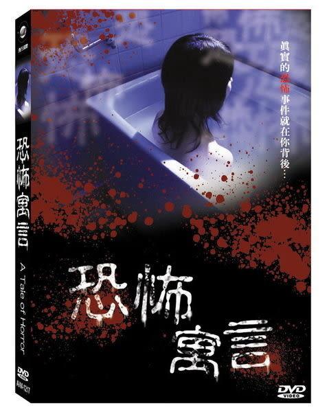 恐怖寓言 DVD  (購潮8)
