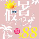 暑假再見【任選1件88元】
