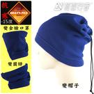 [極雪行者]SW-N10/藏青/進口HEAT1-TEX 210G/M2(12H)雙層絨圍脖三用帽