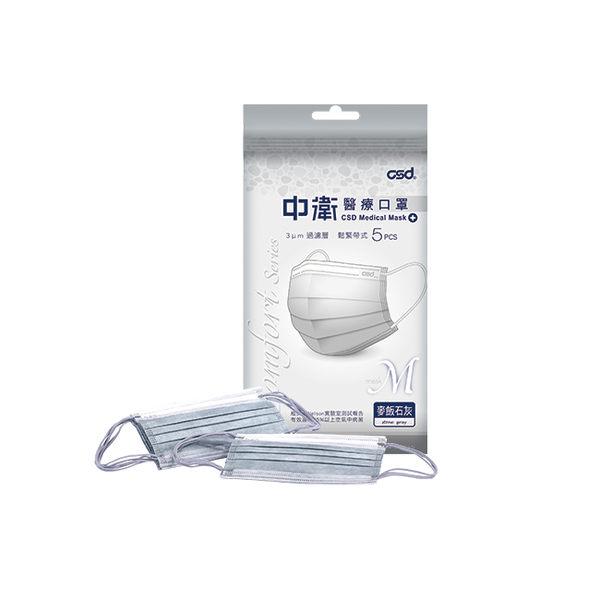 中衛 醫療口罩-麥飯石灰(5片/袋)