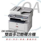 【高士資訊】OKI MB451dn / MB451 LED 多功能 黑白 複合機