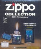 Zippo經典收藏誌 1009/2018 第79期
