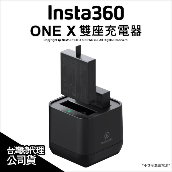 Insta360 ONE X 雙座充電器 雙槽 快速充電 指示燈顯示 充電座 原廠配件 公司貨【可刷卡】薪創數位