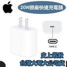 【台灣大哥大公司貨】Apple 蘋果 20W 原廠快速充電器 iPhone12 Pro Max Mini iPhone11 Pro Max XS Max