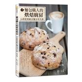 麵包職人的烘焙廚房(修訂版)(50款經典歐法麵包零失敗)