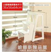 屋實木梯凳多 家用梯子室內加厚折疊兩用三步小臺階樓梯椅登高凳QM 维娜斯 屋