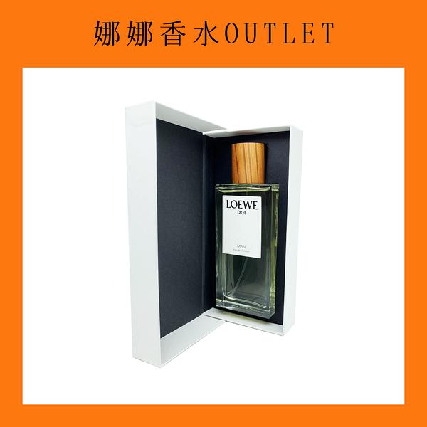 LOEWE 001 事後清晨 Man 男性淡香水 100ml 【娜娜OUTLET】 羅威 西班牙 精品 對香 專櫃