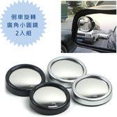 車用倒車可旋轉廣角小圓鏡 2入組 後照鏡 大視角 廣角圓鏡