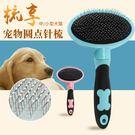 狗狗梳子貓咪刷子泰迪金毛刷子脫毛梳狗毛刷寵物梳毛器大型犬用品HA030