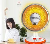 暖風機 康佳取暖器小太陽家用電暖器節能暖氣辦公室學生暖風機浴室烤火爐 igo 二度3C