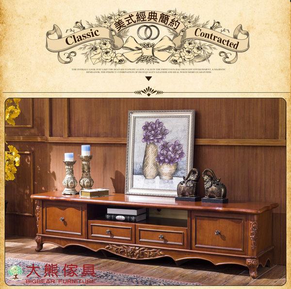 【大熊傢俱】209 玫瑰系列 歐式電視櫃 視聽櫃 長櫃 美式鄉村 置物櫃 雕花地櫃 櫥櫃 抽屜櫃 矮櫃