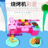 兒童3D彩泥創意DIY漢堡機輕黏土橡皮泥模具工具手工製作玩具套裝WY【快速出貨八五折鉅惠】