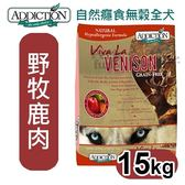 [寵樂子]《紐西蘭Addiction》WDJ推薦 - 鹿肉無穀成犬15kg / 狗飼料
