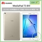 華為 HUAWEI MediaPad T3 8吋 2G/16G 4800mAh電量 500萬畫素 藍光過濾 畫布功能 親子塗鴉 通話平板