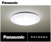 好商量~ Panasonic 國際牌 LGC31102A09 32.5W 遙控 調光 LED 吸頂燈