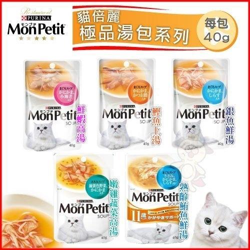 『寵喵樂旗艦店』【單包】MonPetit 貓倍麗《極品湯包系列》40g 貓餐包