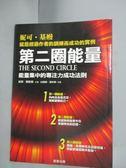 【書寶二手書T3/心靈成長_GLM】第二圈能量_派琪.羅登堡