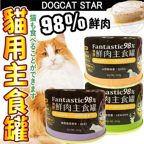 【培菓寵物48H出貨】汪喵星球》貓用98%鮮肉無膠主食罐鵪鶉.鹿肉.牛肉-165g*12罐
