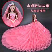 換裝芭比娃娃拖尾大婚紗套裝禮盒公主過家家玩具會唱歌講故事