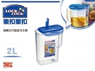 《Midohouse》LOCK&LOCK『韓國樂扣樂扣 HPL735 家用易開式可微波水壺』(2L)