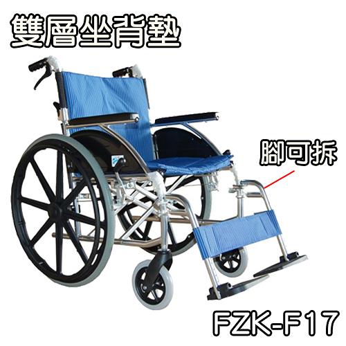 輪椅 雙層坐背墊 背可折 腳可拆 可加購骨科腳 富士康 FZK-F17