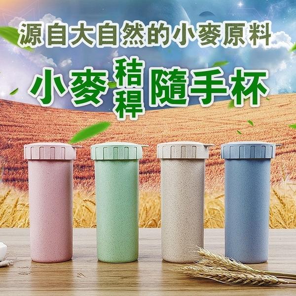 小麥秸桿便攜式隨手杯 環保餐具可分解抗菌杯子-艾發現