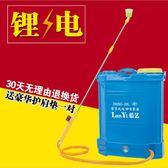 智慧背負式電動噴霧器農用充電式自動噴農藥打藥桶消毒鋰電池噴壺igo 【PINKQ】