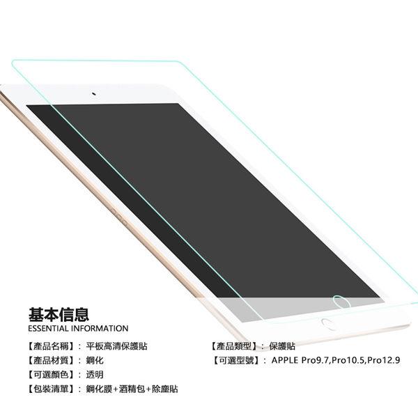 iPad 9.7 2018 平板鋼化膜  Pro 9.7 Air 10.5 11 12.9 mini 1 2 3 4 5 7.9吋 高清 滿版 螢幕保護貼 玻璃 保護膜